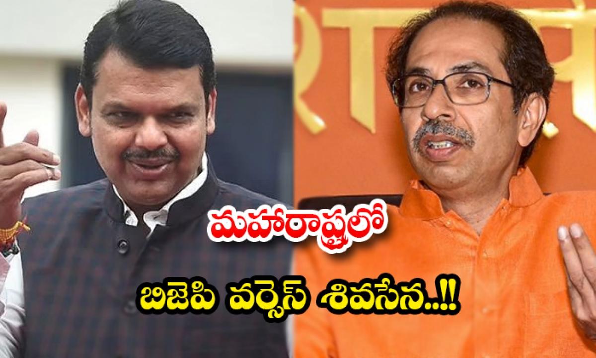 The Bjp Vs Shiv Sena In Maharashtra-మహారాష్ట్రలో బిజెపి వర్సెస్ శివసేన..-General-Telugu-Telugu Tollywood Photo Image-TeluguStop.com