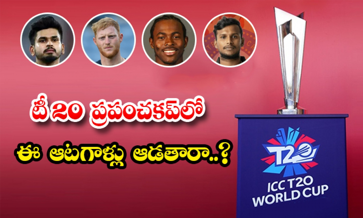 Did These Players Who Are Injured Will Play In T 20 World Cup Matches-TeluguStop.com