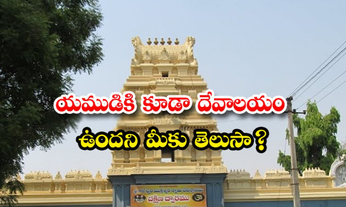 Did You Know Yama Dharma Raja Also Have One Temple-TeluguStop.com