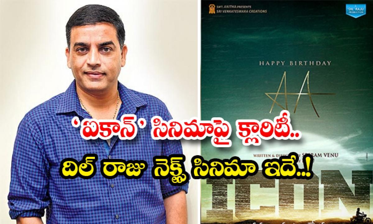 Dil Raju Next Icon Movie With Allu Arjun-TeluguStop.com