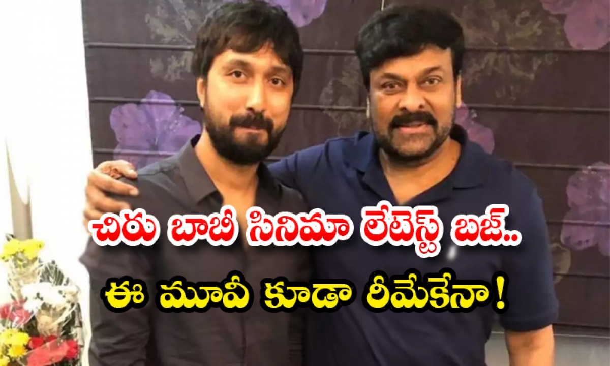 Director Bobby Chiranjeevi Movie Latest Update-చిరు బాబీ సినిమా లేటెస్ట్ బజ్.. ఈ మూవీ కూడా రీమేకేనా -Gossips-Telugu Tollywood Photo Image-TeluguStop.com