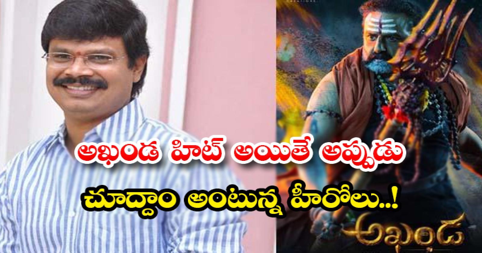 Boyapati Srinu Next Movie Update-అఖండ హిట్ అయితే అప్పుడు చూద్దాం అంటున్న హీరోలు..-Latest News - Telugu-Telugu Tollywood Photo Image-TeluguStop.com