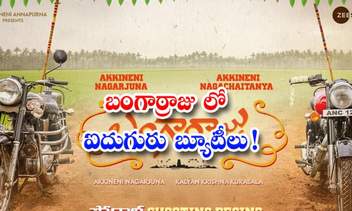 Nagarjuna Bangarraju Movie Latest Interesting Update-బంగార్రాజు లో ఐదుగురు బ్యూటీలు-Latest News - Telugu-Telugu Tollywood Photo Image-TeluguStop.com
