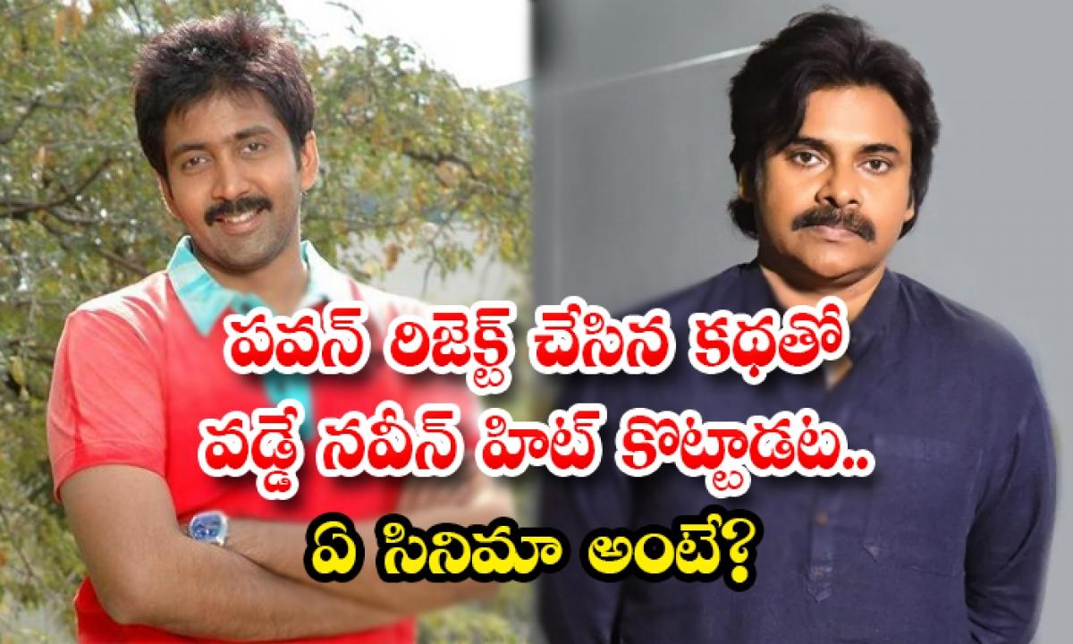 Director Mutyala Subbayya Comments About Vadde Naveen Movie-పవన్ రిజెక్ట్ చేసిన కథతో వడ్డే నవీన్ హిట్ కొట్టాడట.. ఏ సినిమా అంటే-Latest News - Telugu-Telugu Tollywood Photo Image-TeluguStop.com