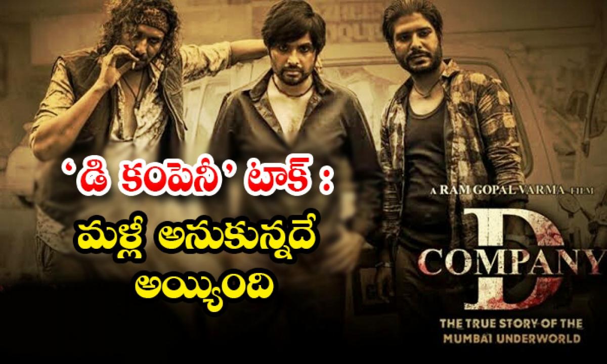 Ram Gopal Varma New Film D Company Public Talk-TeluguStop.com
