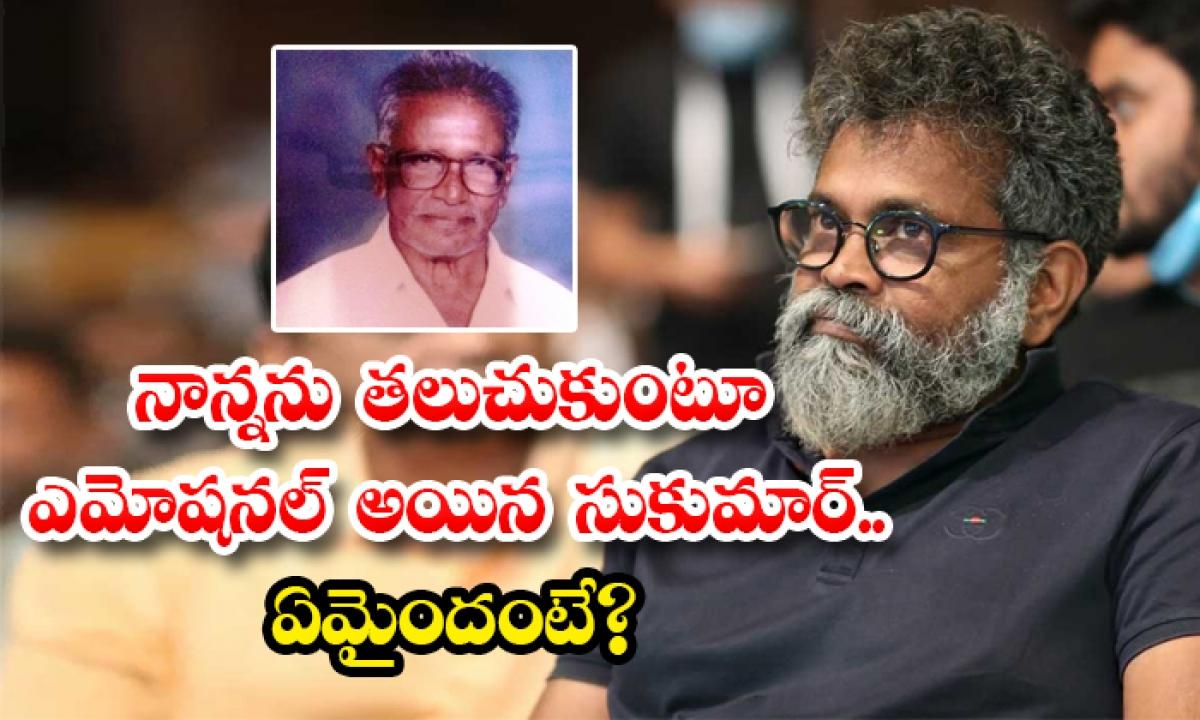 Sukumar Comments About His Father Tirupati Nayudu-నాన్నను తలుచుకుంటూ ఎమోషనల్ అయిన సుకుమార్.. ఏమైందంటే-Latest News - Telugu-Telugu Tollywood Photo Image-TeluguStop.com