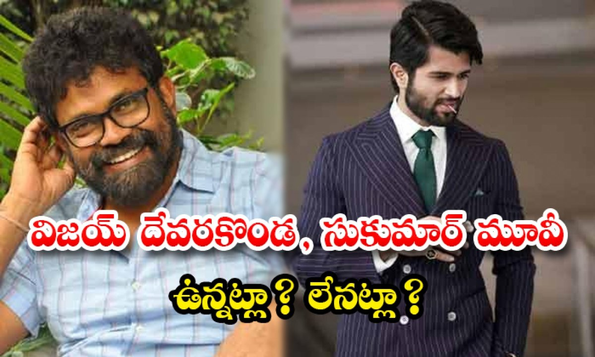 Sukumar Next Movie Not With Vijay Devarakonda-TeluguStop.com