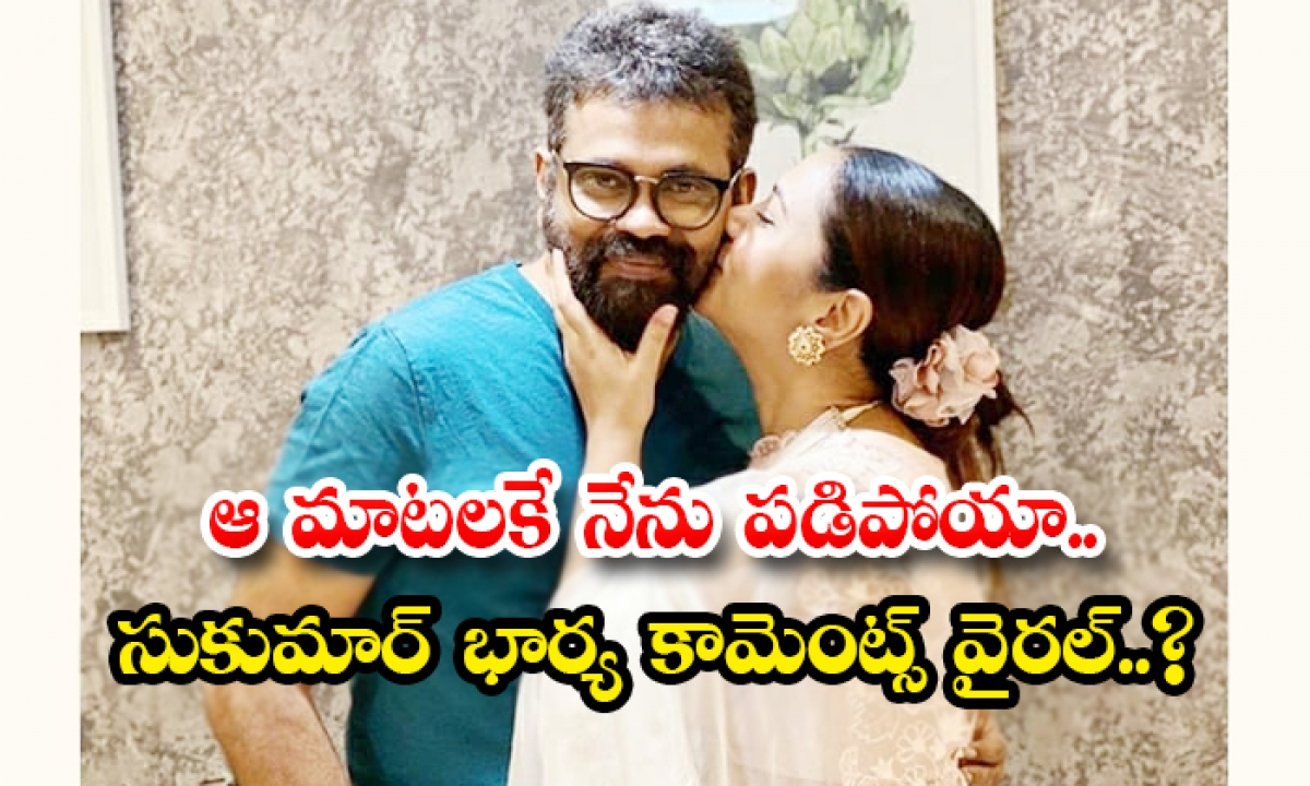 Sukumar Special Poetry On Thabitha For Wedding Anniversary-ఆ మాటలకే నేను పడిపోయా.. సుకుమార్ భార్య కామెంట్స్ వైరల్..-Latest News - Telugu-Telugu Tollywood Photo Image-TeluguStop.com
