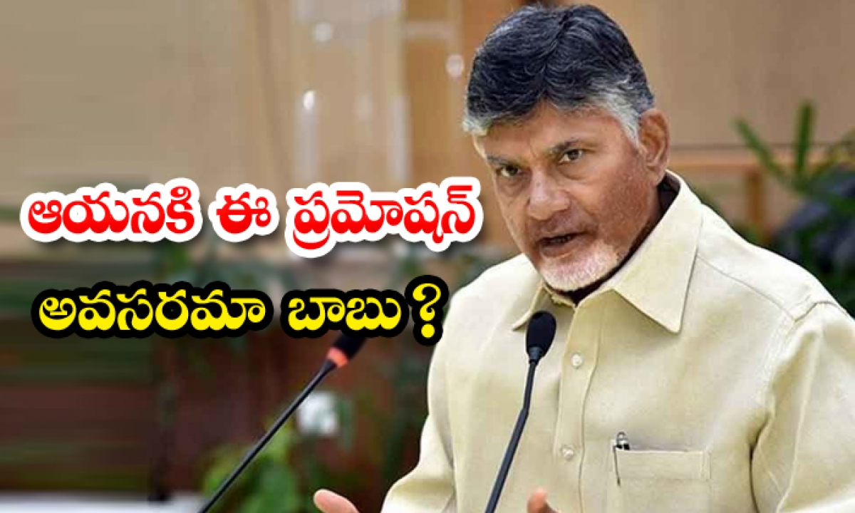 Discussion Among Party Leaders On Giving More Prominence To Lokesh In Tdp-ఆయనకి ఈ ప్రమోషన్ అవసరమా బాబు -Political-Telugu Tollywood Photo Image-TeluguStop.com