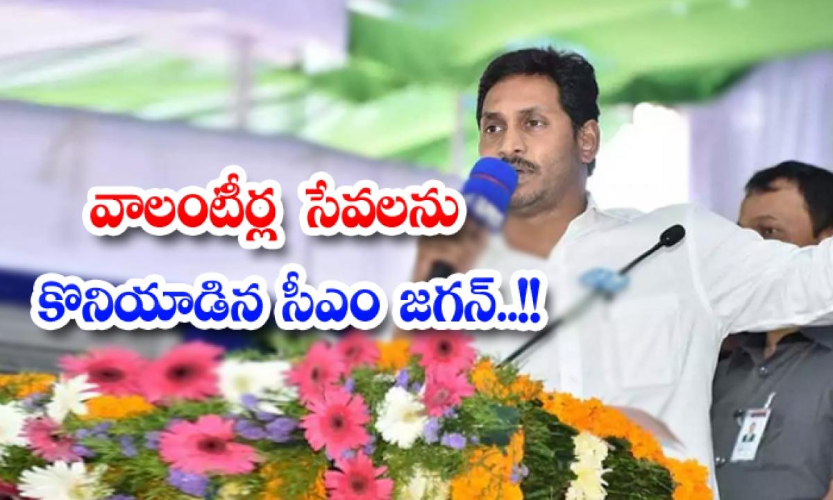 Cm Jagan Praised The Services Of Volunteers-TeluguStop.com