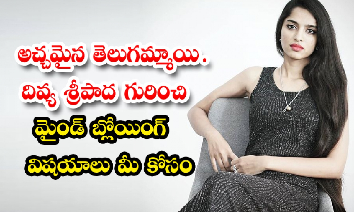 Divya Sripada Unknown Personal Life Details-అచ్చమైన తెలుగమ్మాయి. దివ్య శ్రీపాద గురించి మైండ్ బ్లోయింగ్ విషయాలు మీ కోసం-Latest News - Telugu-Telugu Tollywood Photo Image-TeluguStop.com