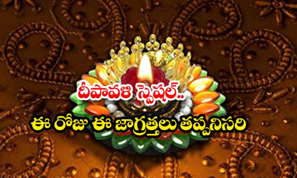 Diwali Special Today These Precautions Are A Must-దీపావళి స్పెషల్.. ఈ రోజు ఈ జాగ్రత్తలు తప్పనిసరి-Devotional-Telugu Tollywood Photo Image-TeluguStop.com