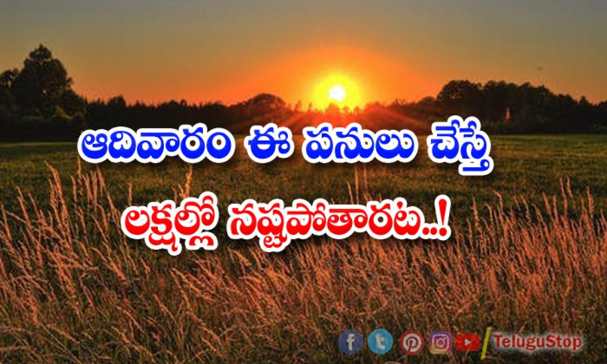 Avoid This Things On Sundays-TeluguStop.com