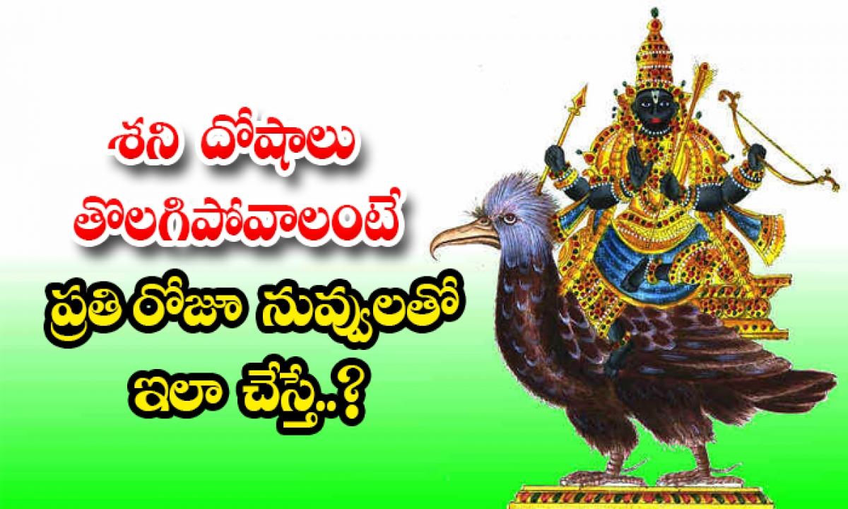 Do This With You Every Day To Get Rid Of Saturn Bugs-శని దోషాలు తొలగిపోవాలంటే ప్రతిరోజూ నువ్వులతో ఇలా చేస్తే..-Latest News - Telugu-Telugu Tollywood Photo Image-TeluguStop.com