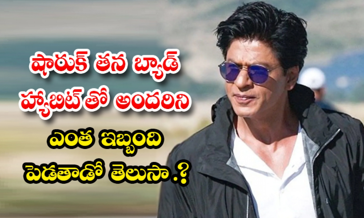 Do You Know About Shahrukh Khan Bad Habbit-షారుక్ తన బ్యాడ్ హ్యాబిట్ తో అందరిని ఎంత ఇబ్బంది పెడతాడో తెలుసా .-Movie-Telugu Tollywood Photo Image-TeluguStop.com