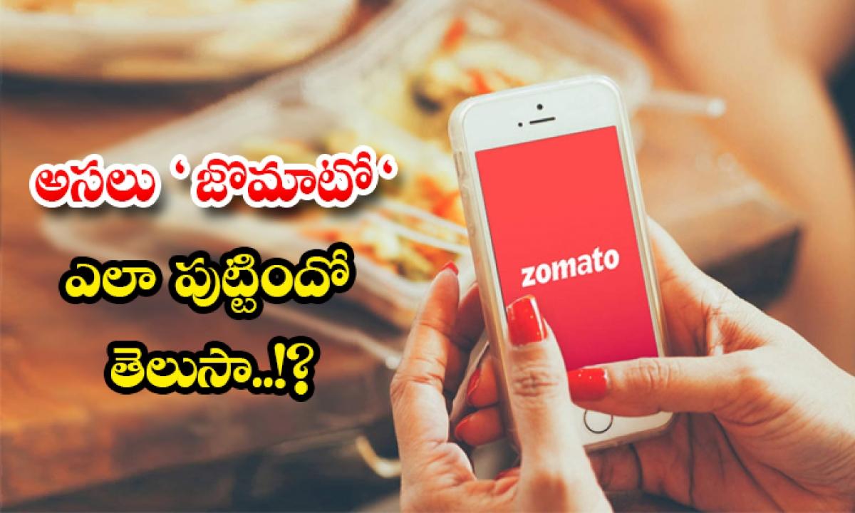 Do You Know How Zomato Company Is Born-అసలు జొమాటో ఎలా పుట్టిందో తెలుసా..-General-Telugu-Telugu Tollywood Photo Image-TeluguStop.com