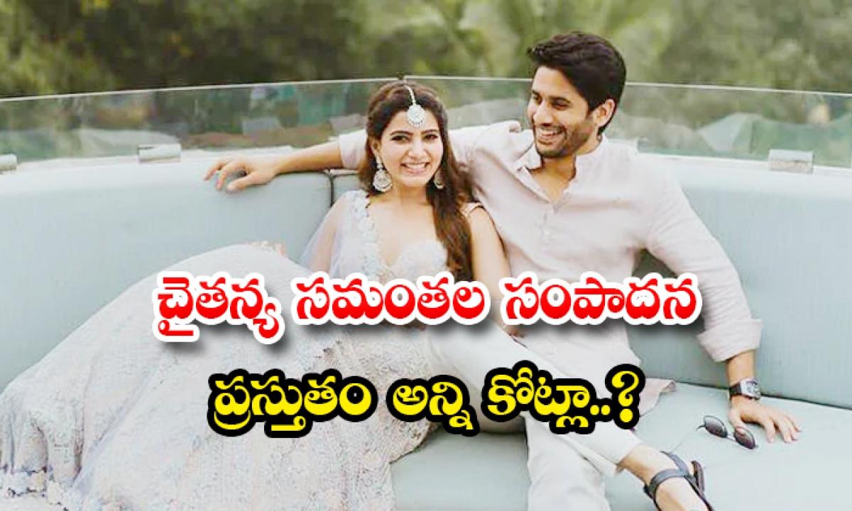 Do You Know Naga Chaitanya And Samantha Akkinenis Combined Net Worth-చైతన్య సమంతల సంపాదన ప్రస్తుతం అన్ని కోట్లా..-Latest News - Telugu-Telugu Tollywood Photo Image-TeluguStop.com