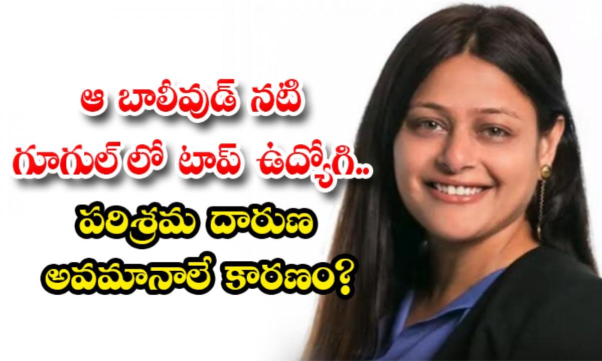 Do You Know That Mayuri Congo Bollywood Actress Is A Top Employee In Google-ఆ బాలీవుడ్ నటి గూగుల్ లో టాప్ ఉద్యోగి.. పరిశ్రమ దారుణ అవమానాలే కారణం-Latest News - Telugu-Telugu Tollywood Photo Image-TeluguStop.com