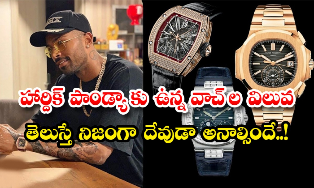 Do You Know The Cost Of Team India All Rounder Hardik Pandya Watches-TeluguStop.com