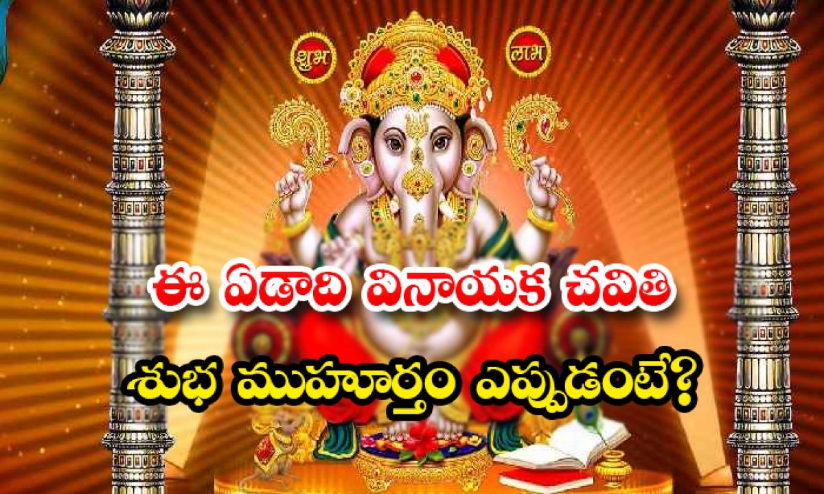 Do You Know The Ganesh Chaturthi 2021 Shubh Muhurat-ఈ ఏడాది వినాయక చవితి శుభ ముహూర్తం ఎప్పుడంటే-Devotional-Telugu Tollywood Photo Image-TeluguStop.com