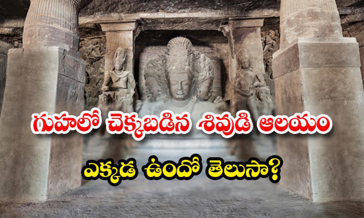 Do You Know The Main Resident Place Of Maha Shiva Elephanta Caves-గుహలో చెక్కబడిన శివుడి ఆలయం ఎక్కడ ఉందో తెలుసా-Latest News - Telugu-Telugu Tollywood Photo Image-TeluguStop.com