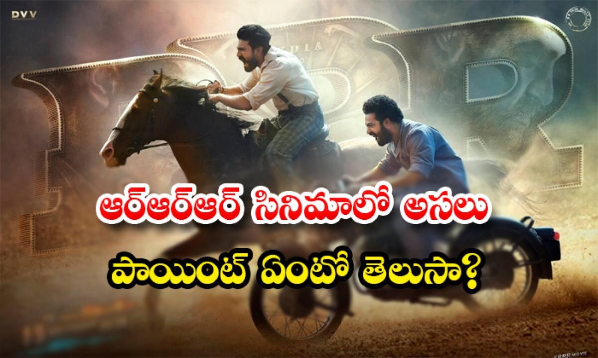 Do You Know The Real Pointof The Rrr Movie-ఆర్ఆర్ఆర్ సినిమాలో అసలు పాయింట్ ఏంటో తెలుసా-Latest News - Telugu-Telugu Tollywood Photo Image-TeluguStop.com
