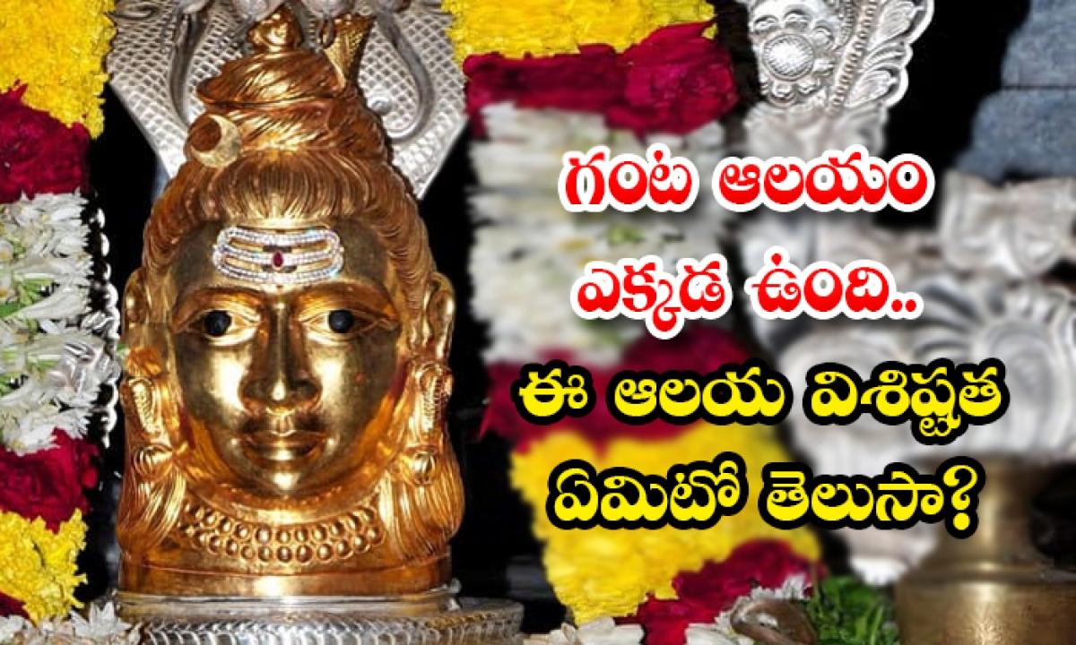 Do You Know The Specialty Of Ganta Temple Of Sri Ramalingeswara Swamy In Prakasham District-గంట ఆలయం ఎక్కడ ఉంది.. ఈ ఆలయ విశిష్టత ఏమిటో తెలుసా-Latest News - Telugu-Telugu Tollywood Photo Image-TeluguStop.com