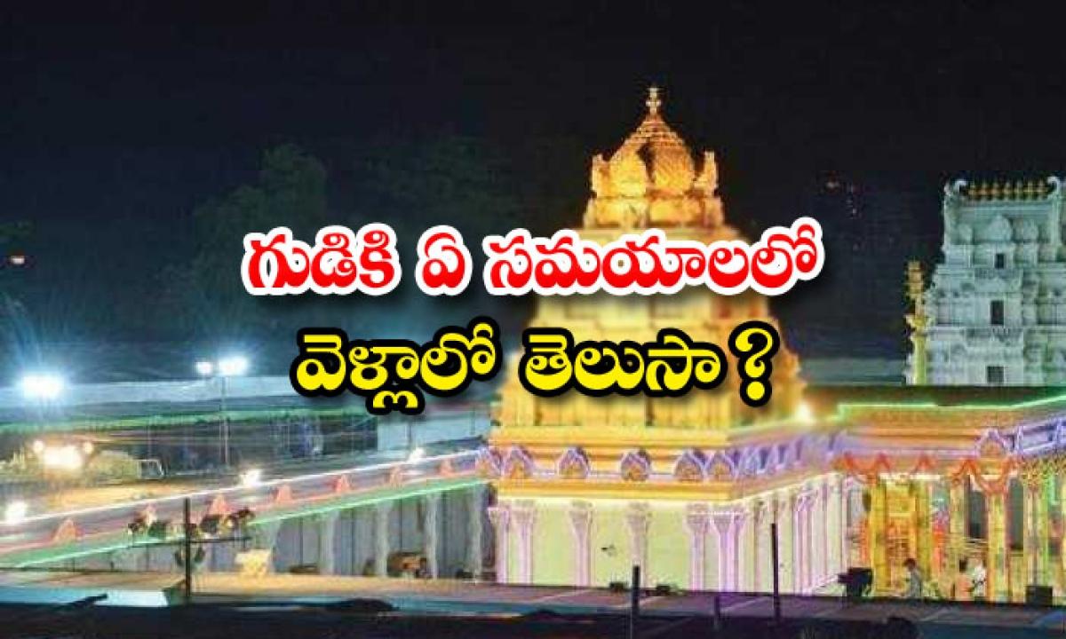Do You Know What Times To Go To The Temple-గుడికి ఏ సమయాలలో వెళ్లాలో తెలుసా-Latest News - Telugu-Telugu Tollywood Photo Image-TeluguStop.com
