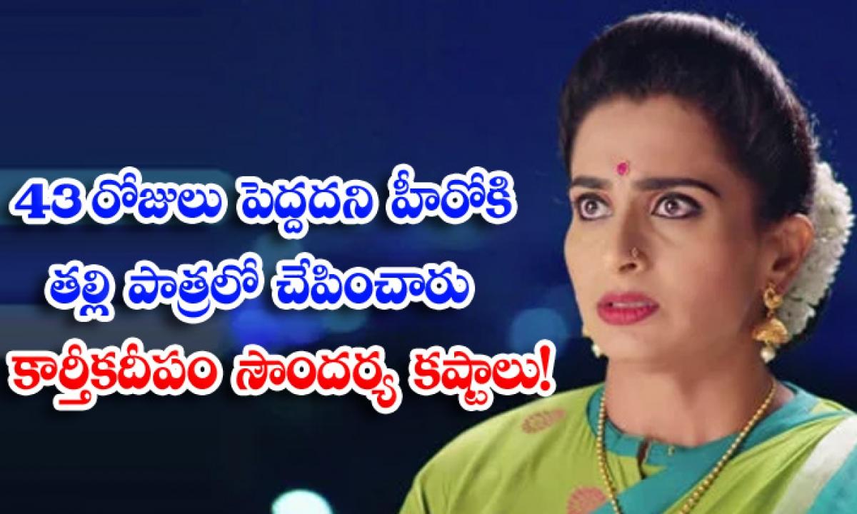 Karthika Deepam Age Difference Between Soundarya Actress Archana Ananth And Karthik Nirupam Paritala-TeluguStop.com