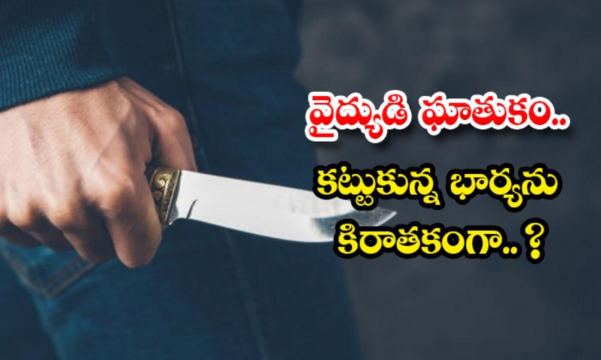 The Doctor Gokul Kumar Killed His Wife Keerthana-TeluguStop.com