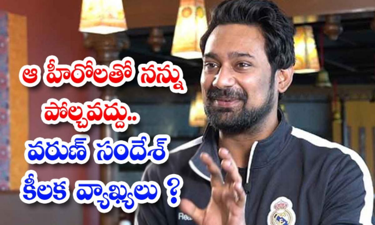 Varun Sandesh Says Dont Compare Him With Tarun And Uday Kiran-ఆ హీరోలతో నన్ను పోల్చవద్దు.. వరుణ్ సందేశ్ కీలక వ్యాఖ్యలు-Latest News - Telugu-Telugu Tollywood Photo Image-TeluguStop.com