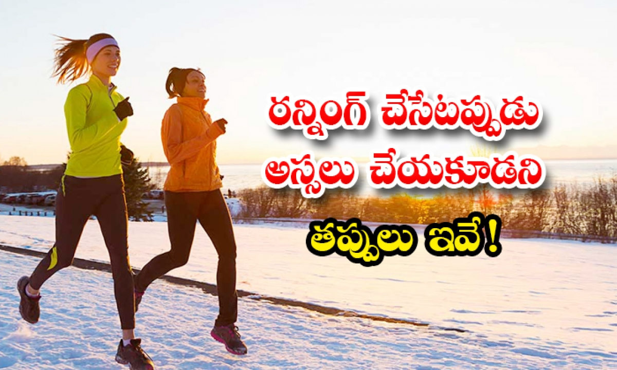 Dont Do These Mistakes While Running-TeluguStop.com