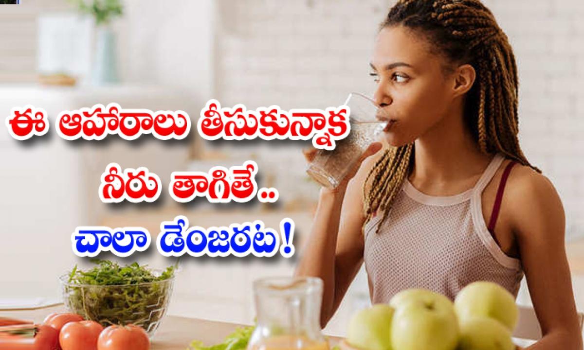 Dont Drink Water After Eating These Foods-ఈ ఆహారాలు తీసుకున్నాక నీరు తాగితే..చాలా డేంజరట-Latest News - Telugu-Telugu Tollywood Photo Image-TeluguStop.com