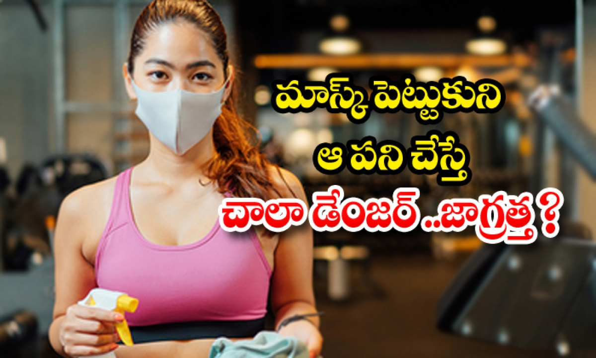 Dont Wear A Mask When Exercise-TeluguStop.com