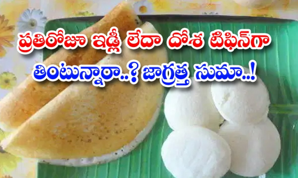 Do You Eat Idli Or Dosha Every Day As Tiffin Caution Suma-TeluguStop.com