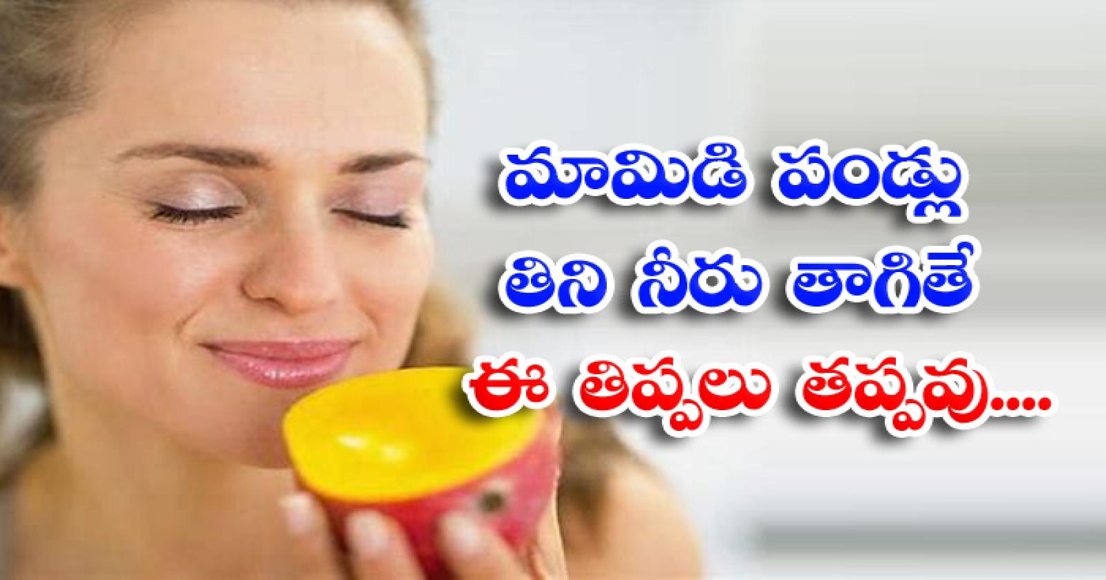 Drinking Water Eating Mango Mangoes Benefits Of Mangoes-మామిడి పండ్లు తిని నీరు తాగితే ఈ తిప్పలు తప్పవు..జాగ్రత్త-Latest News - Telugu-Telugu Tollywood Photo Image-TeluguStop.com