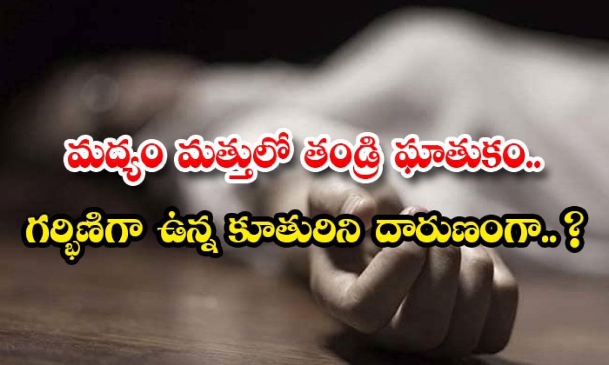 Drunken Father Murdered Pregnant Daughter In Karnataka-TeluguStop.com
