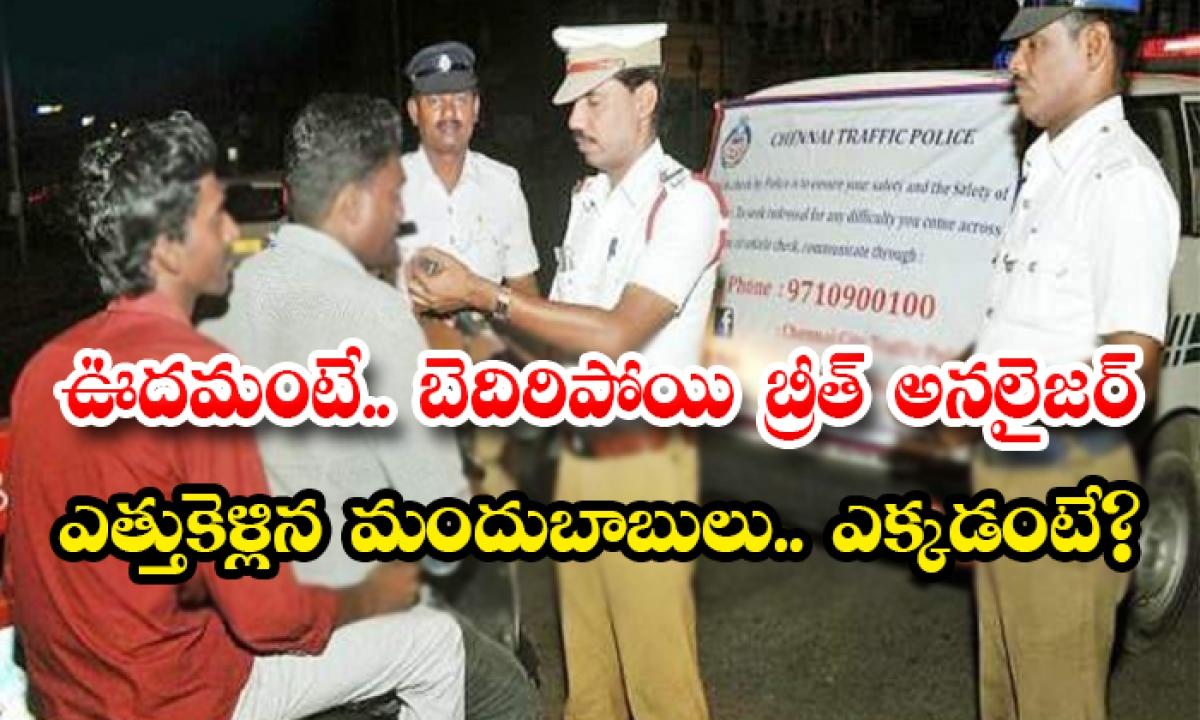 Drunken Men Theft Breathe Analyzer When Given To Breathe-ఊదమంటే.. బెదిరిపోయి బ్రీత్ అనలైజర్ ఎత్తుకెళ్లిన మందుబాబులు.. ఎక్కడంటే-General-Telugu-Telugu Tollywood Photo Image-TeluguStop.com