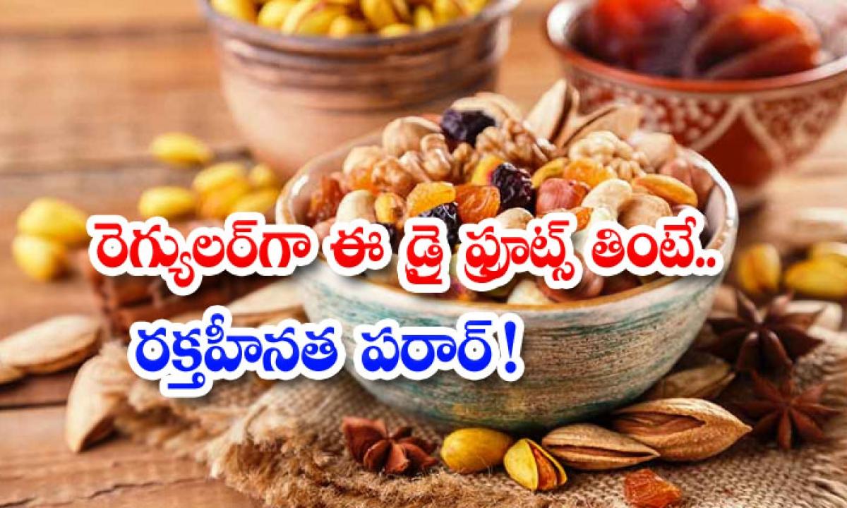 These Dry Fruits Helps To Reduce Anemia-రెగ్యులర్గా ఈ డ్రై ఫ్రూట్స్ తింటే..రక్తహీనత పరార్-Latest News - Telugu-Telugu Tollywood Photo Image-TeluguStop.com