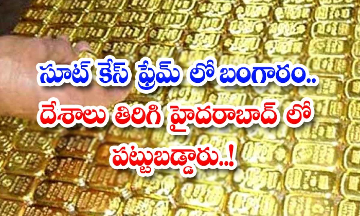 Gold Seized In Shamshabad Airport-TeluguStop.com