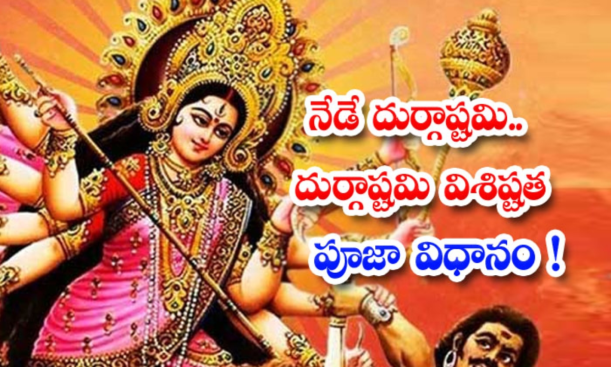 During Navaratri Durga Ashtami Celebrated On Eighth Day And Kanya Puja Done-నేడే దుర్గాష్టమి.. దుర్గాష్టమి విశిష్టత పూజా విధానం-Latest News - Telugu-Telugu Tollywood Photo Image-TeluguStop.com