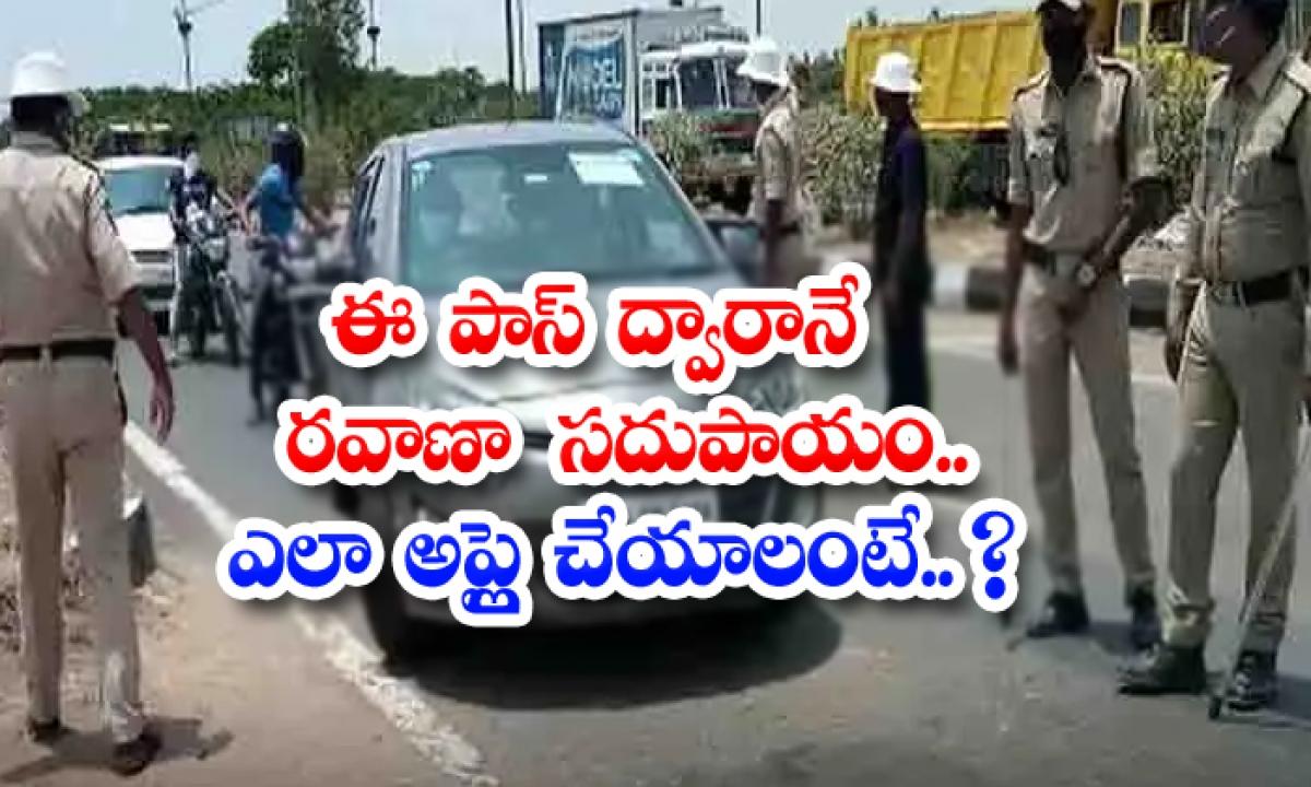 Transport Facility Through E Pass How To Apply-TeluguStop.com