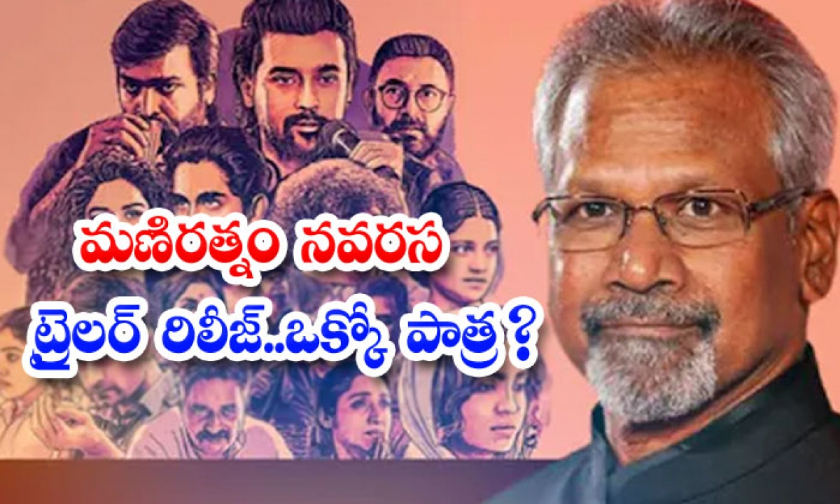 Mani Ratnam Navarasa Trailer Release Each Character-మణిరత్నం నవరస ట్రైలర్ రిలీజ్.. ఒక్కో పాత్ర-Latest News - Telugu-Telugu Tollywood Photo Image-TeluguStop.com