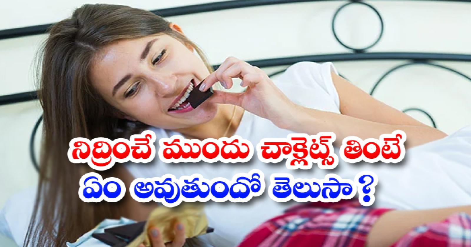 Why Dont Eat Chocolate Before Bed-నిద్రించే ముందు చాక్లెట్స్ తింటే ఏం అవుతుందో తెలుసా-Latest News - Telugu-Telugu Tollywood Photo Image-TeluguStop.com
