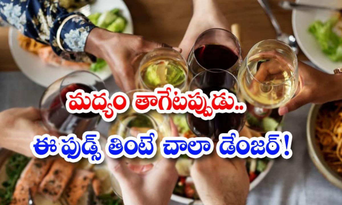 Dont Eat These Foods While Drinking Alcoho-మద్యం తాగేటప్పుడు..ఈ ఫుడ్స్ తింటే చాలా డేంజర్-Latest News - Telugu-Telugu Tollywood Photo Image-TeluguStop.com