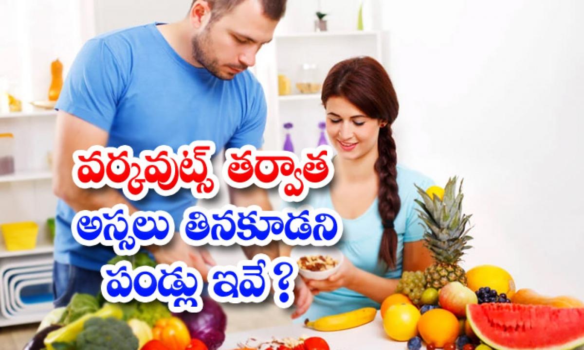 Dont Eat These Fruits After Workout-వర్కవుట్స్ తర్వాత అస్సలు తినకూడని పండ్లు ఇవే-Latest News - Telugu-Telugu Tollywood Photo Image-TeluguStop.com