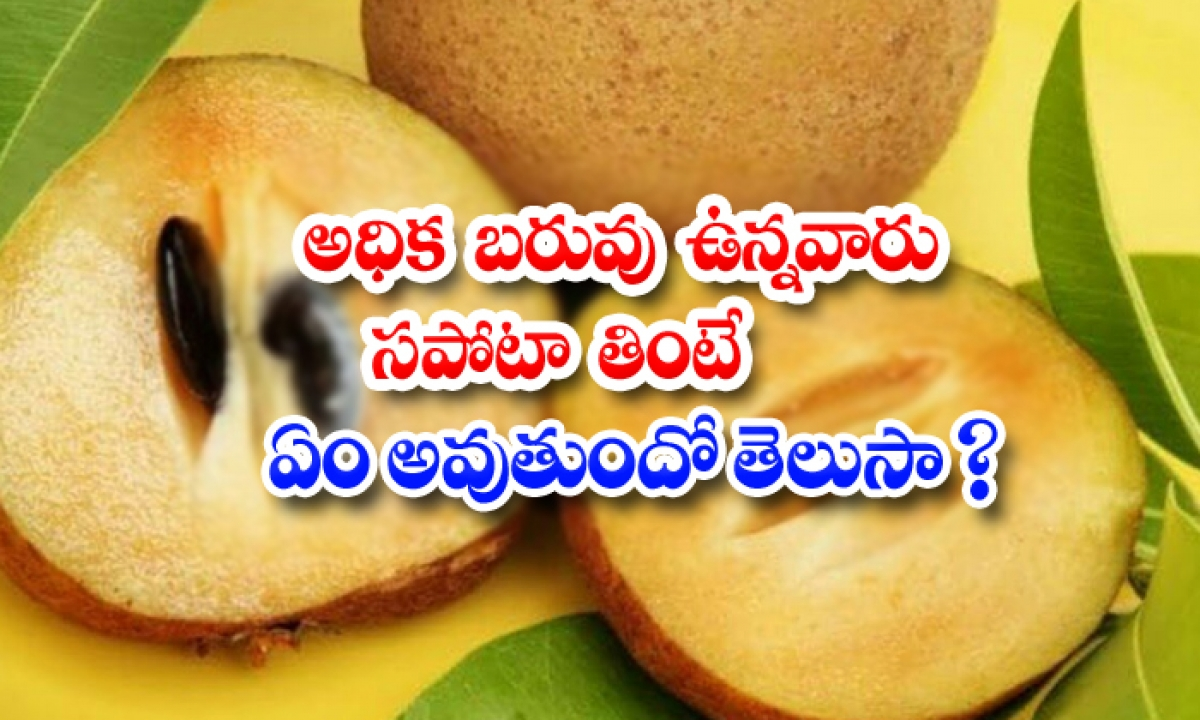 Do Overweight People Know What Happens If They Eat Sapota-TeluguStop.com