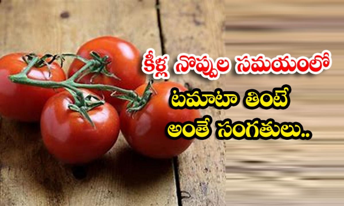 What Happens Eating Tomatoes When Joint Pain-కీళ్ల నొప్పుల సమయంలో టమాటా తింటే అంతే సంగతులు.. జాగ్రత్త-Latest News - Telugu-Telugu Tollywood Photo Image-TeluguStop.com