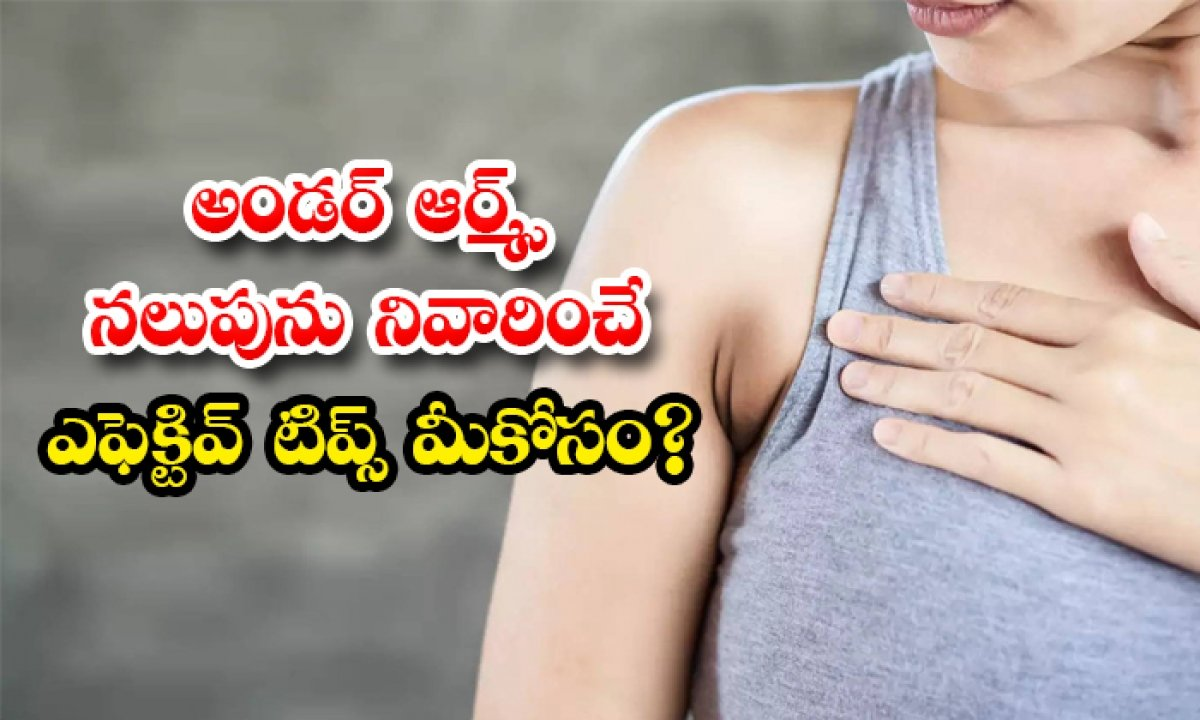 Effective Tips For How To Reduce Dark Underarms-అండర్ ఆర్మ్స్ నలుపును నివారించే ఎఫెక్టివ్ టిప్స్ మీకోసం-Latest News - Telugu-Telugu Tollywood Photo Image-TeluguStop.com