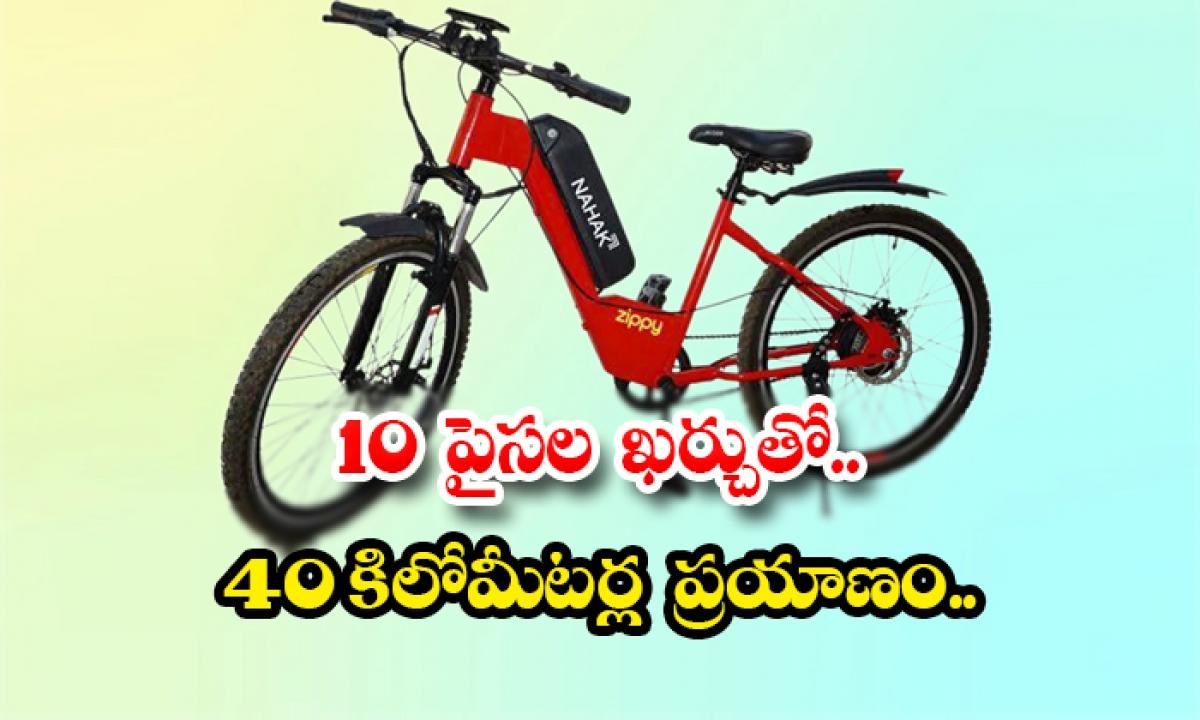 Efficient Electric Cycles Which Can Travel Upto 40 Km In One Charge-10 పైసల ఖర్చుతో.. 40 కిలోమీటర్ల ప్రయాణం..-General-Telugu-Telugu Tollywood Photo Image-TeluguStop.com